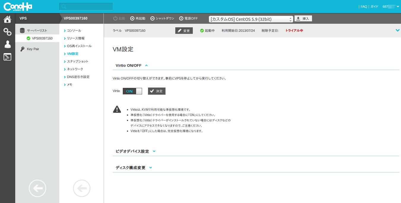 ディスクデバイスのVirtioドライバやビデオデバイスなどを変更する「VM設定」