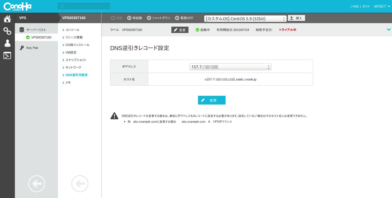 DNS逆引きレコードを変更する「DNS逆引き設定」