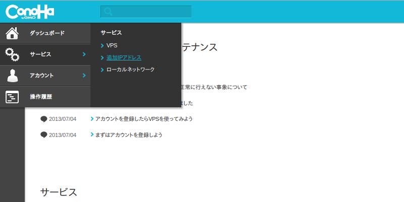 コントロールパネルから「サービス」の「追加IPアドレス」を選ぶ