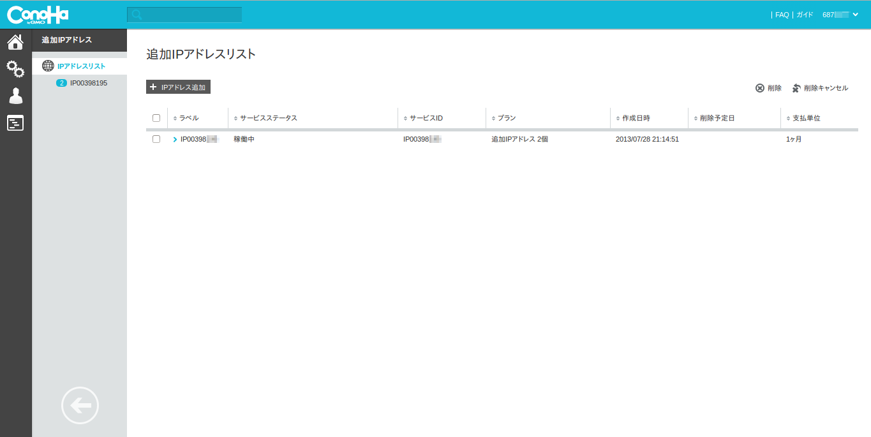 追加IPアドレスリストに新しいセグメントが表示された
