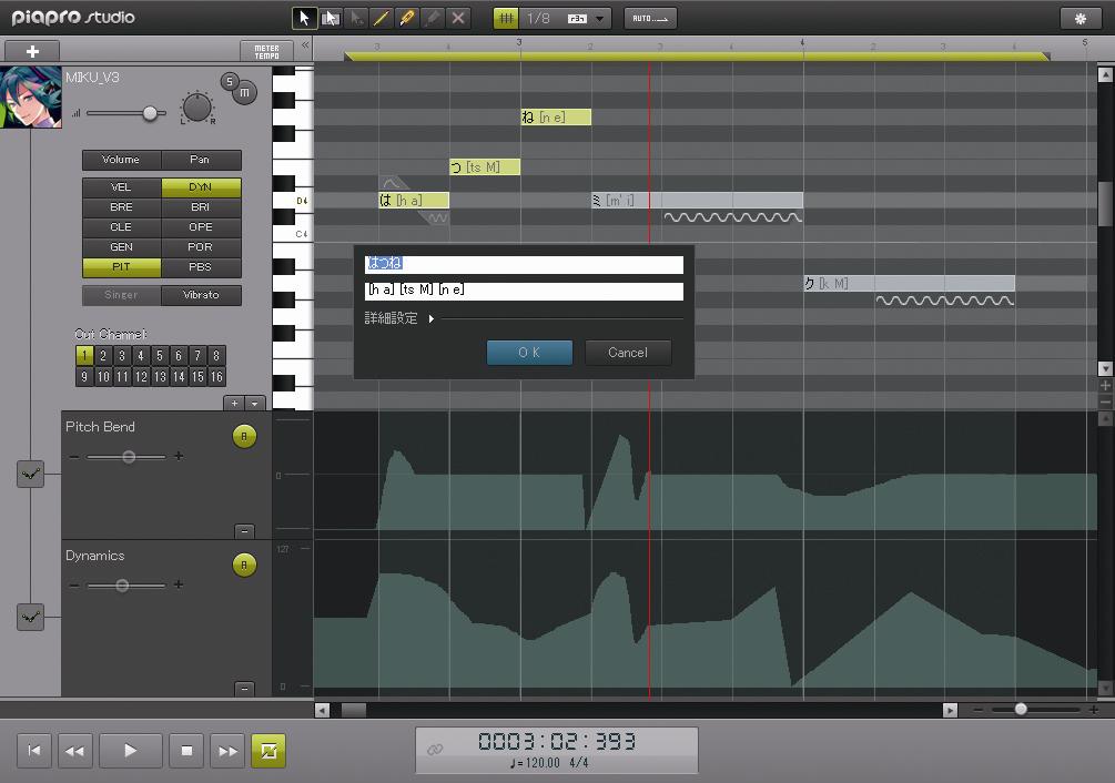 「Piapro Studio」操作画面。ボーカルを再生しながら(ループ再生も可能)、歌詞や音程をリアルタイムに編集できる(写真は英語版のもの)