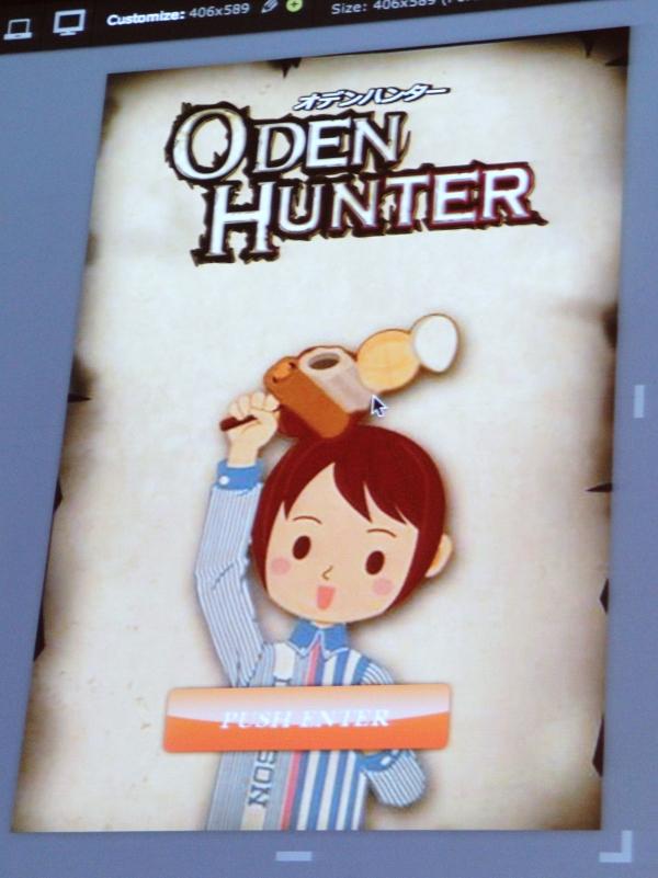 おでんハンターのタイトル画面