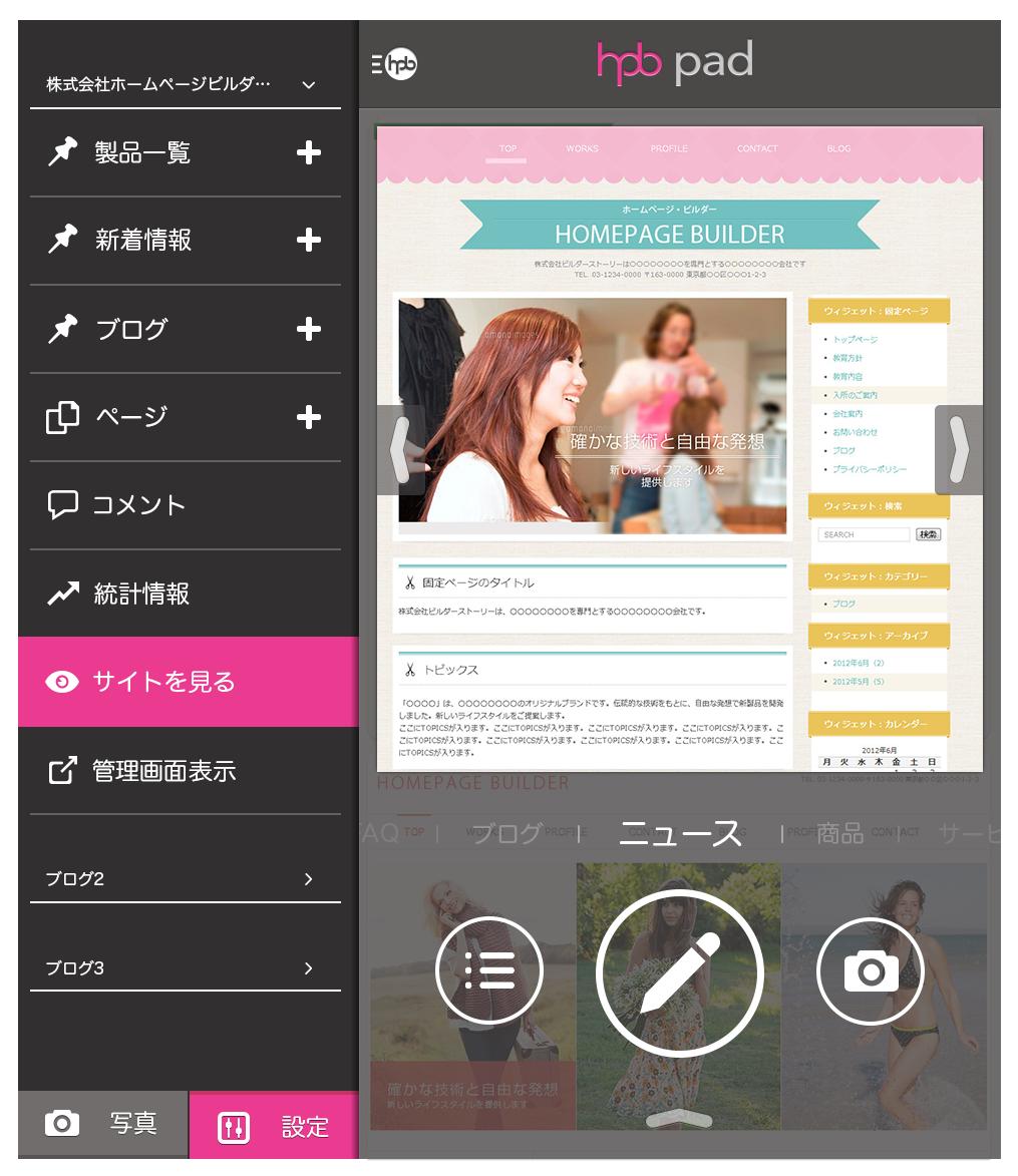 「hpb pad for WordPress」メニュー表示画面(タブレット)