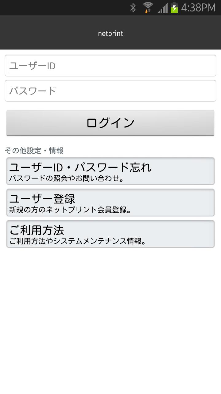 初回はユーザー登録が必要(無料)