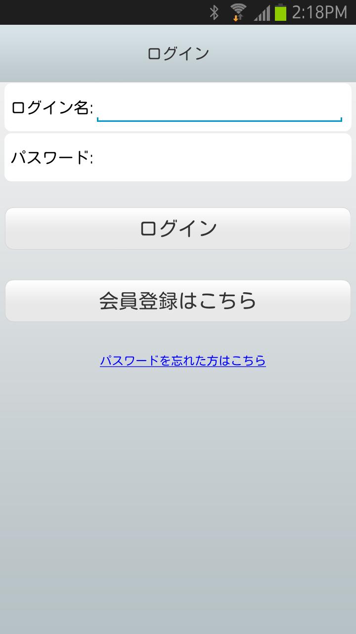 メールアドレスがあれば、アプリからも会員登録できる