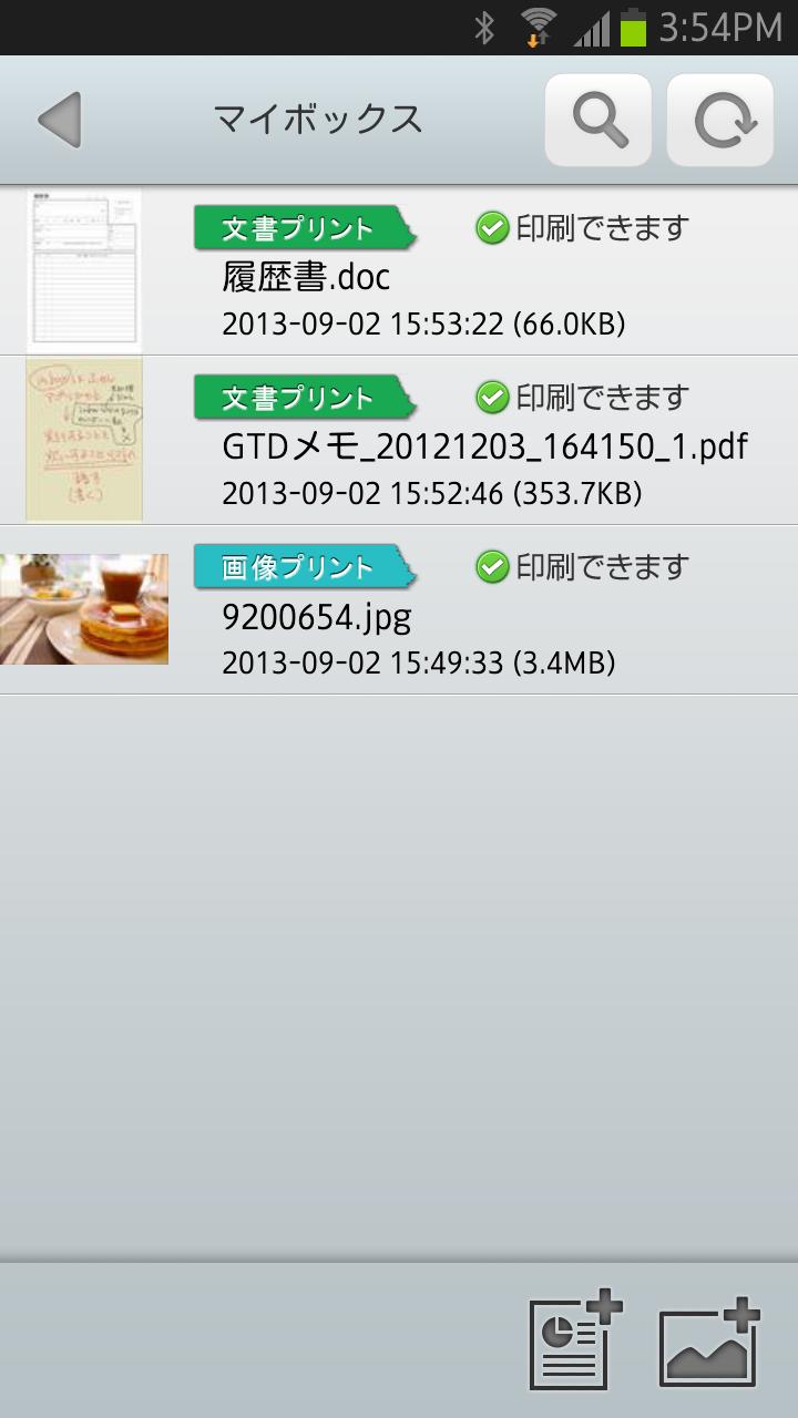 送信したファイルは「マイボックス」で確認できる