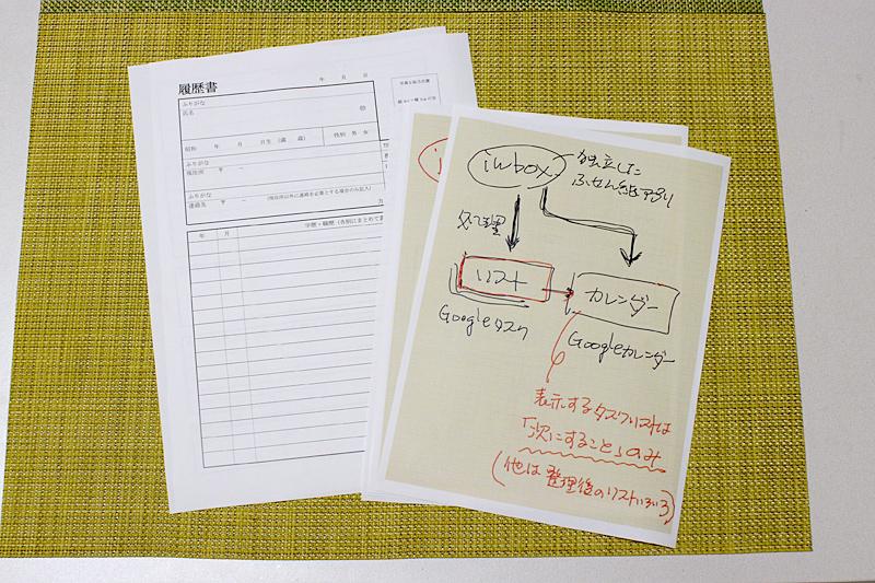 文書ファイルと、スマートフォンでメモしてPDF化したファイルの印刷例。即席の資料も作成しやすい