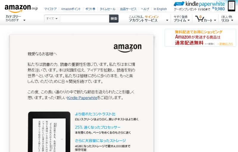 Amazon.co.jpのトップページでもKindle Paperwhite新モデルの案内が始まった