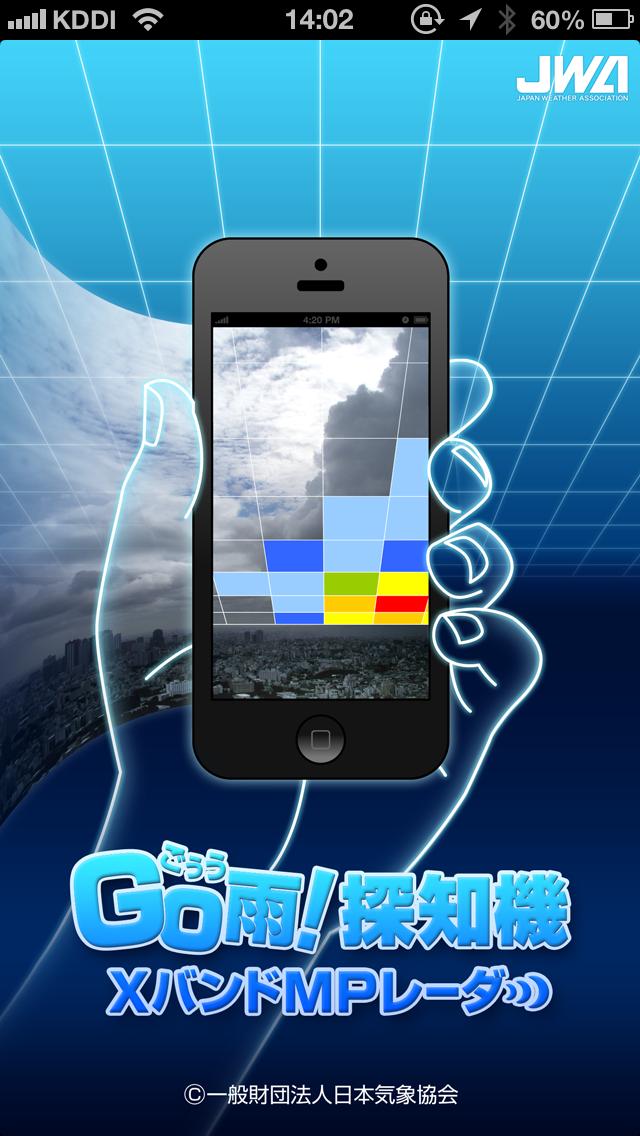日本気象協会が提供するiOSアプリ「Go雨!探知機 -XバンドMPレーダー」