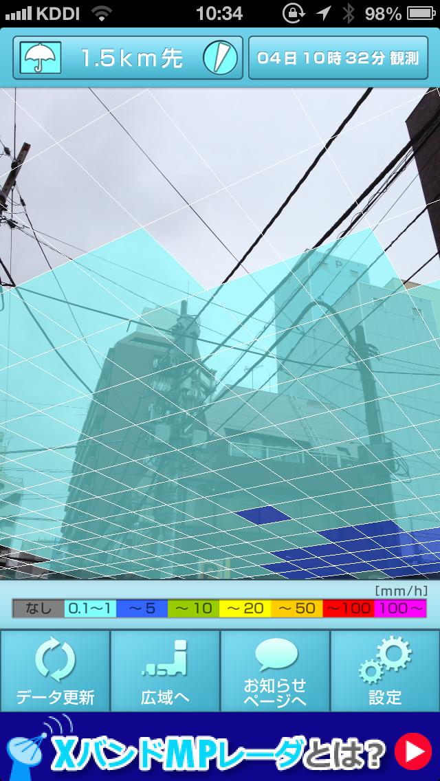 ARで雨量情報を表示