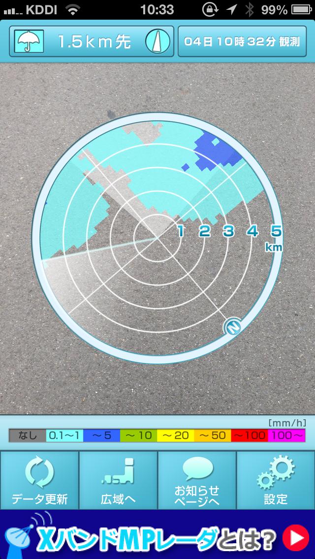 端末を水平にすると円形レーダーが表示