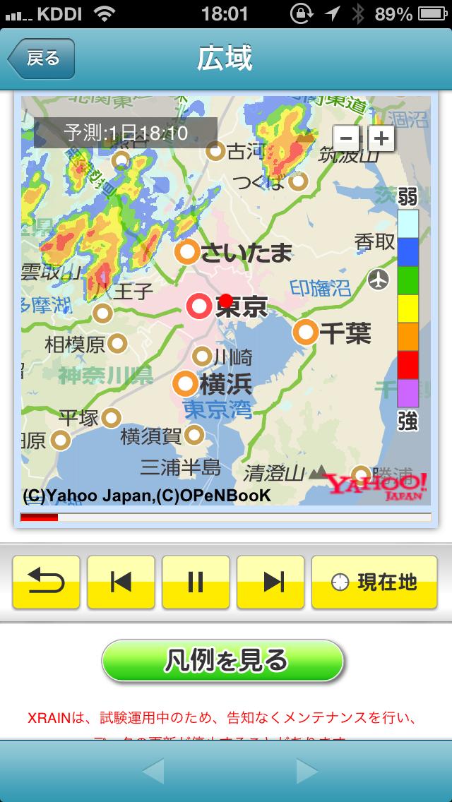 広域の降雨状況