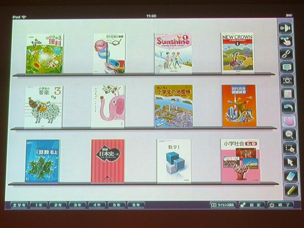 デジタル教科書専用ビューアーのトップ画面