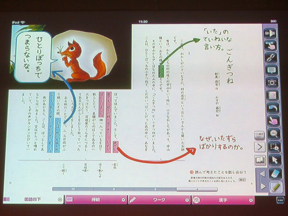 国語のデジタル教科書の例