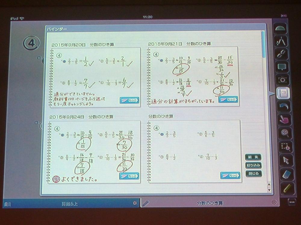 算数の計算問題を繰り返し行った結果や先生による添削がバインダーに保存される