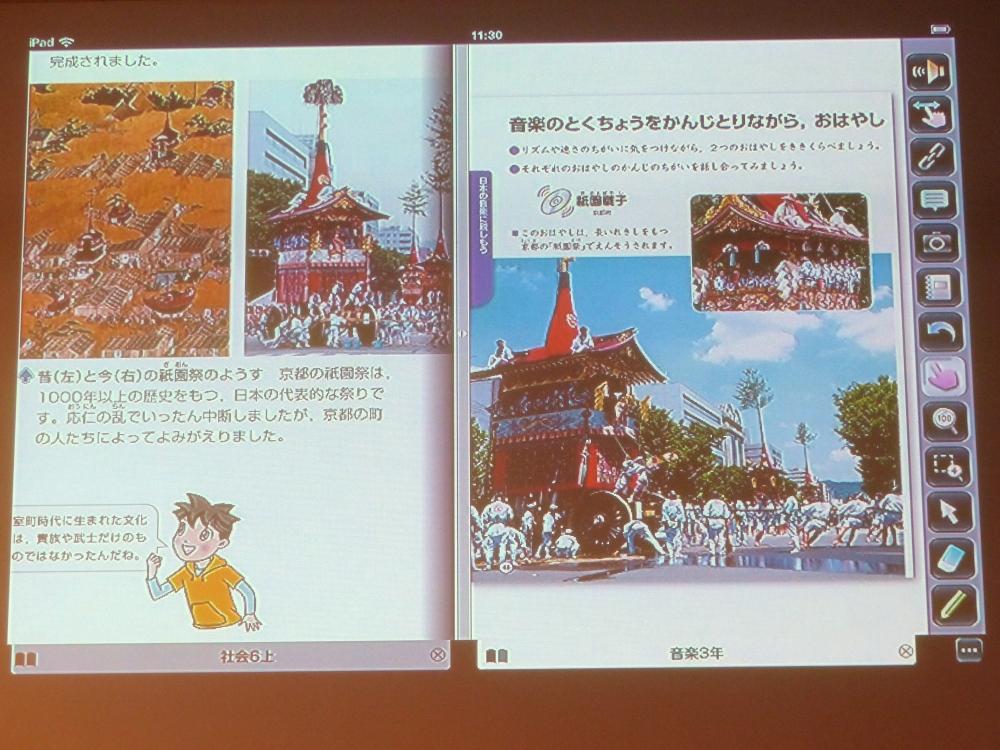 社会の教科書(左)から音楽の教科書(右)に連携する例