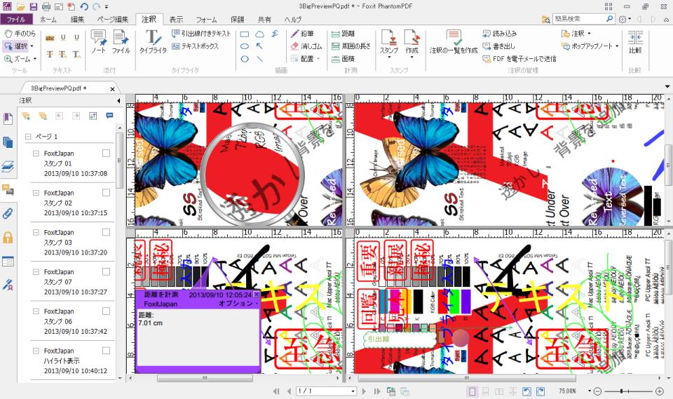 Foxit PhantomPDF 6.0日本語版