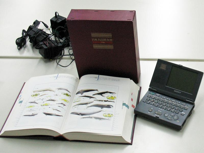 テキストデータは端末、カラーの写真や図録は紙の冊子で参照する「日本大百科全書」