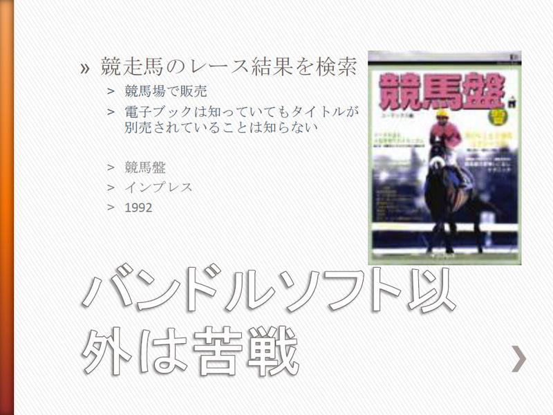 競走馬のレース結果が検索できる電子ブックは、競馬場では売れた