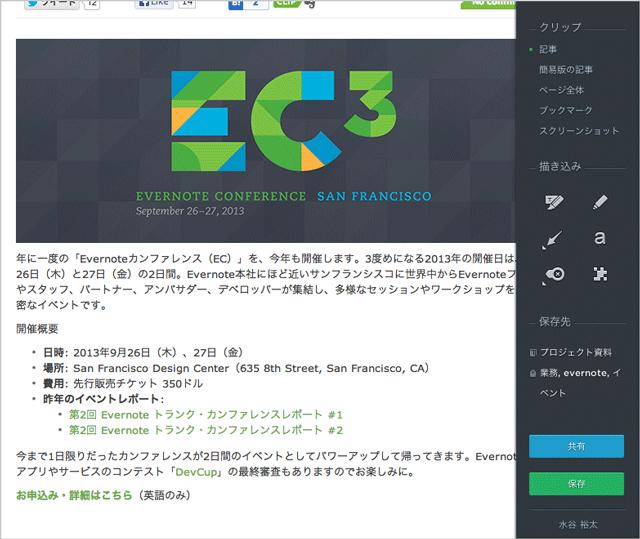 「Evernote Web クリッパー 6 for Chrome」。画面右側の黒い縦長部分が操作パネル(公式ブログより画像転載)