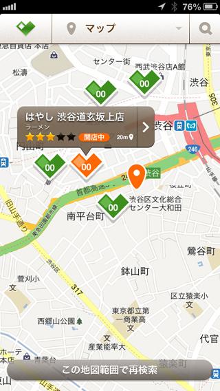 スマホのGPSにより、現在地から近いショップがマップ上で見られる