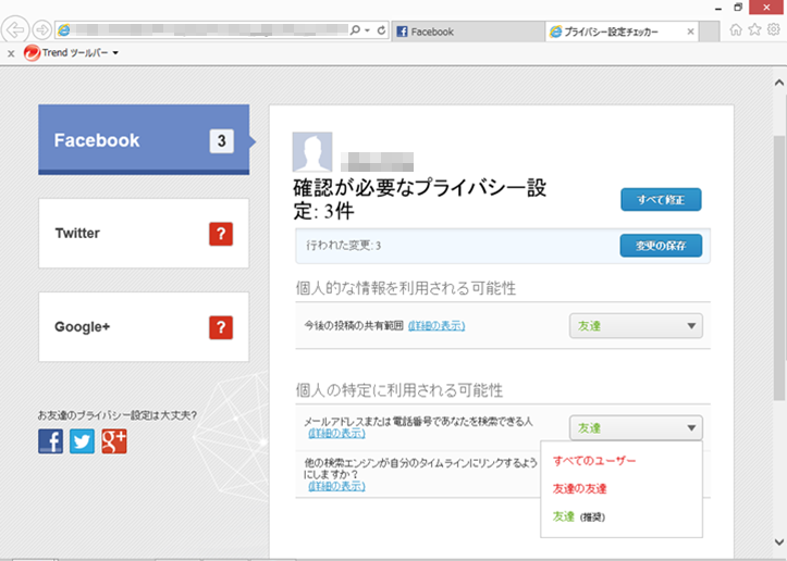 「プライバシー設定チェッカー」画面(Facebook)