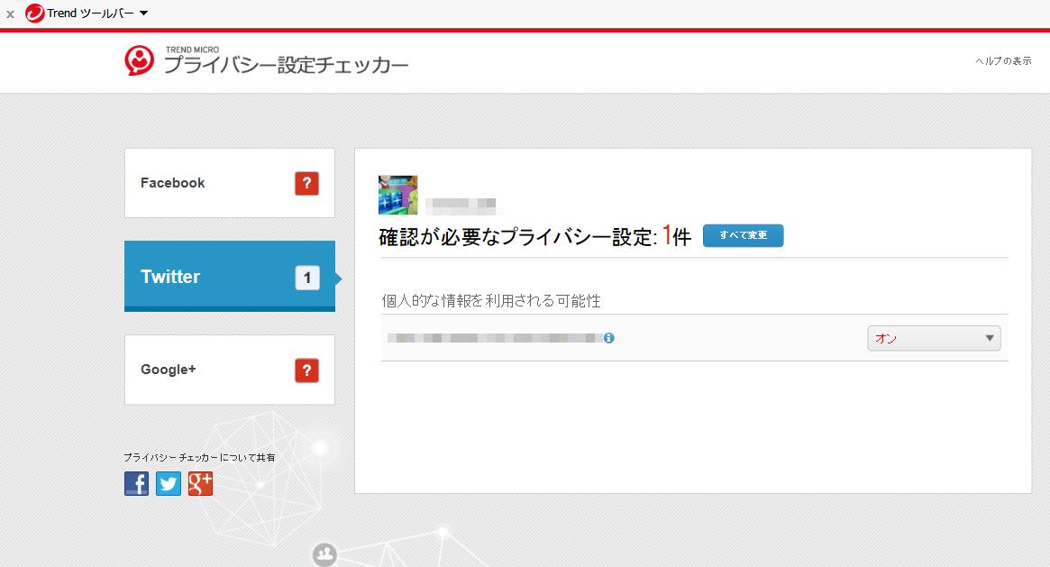 「プライバシー設定チェッカー」画面(Twitter)