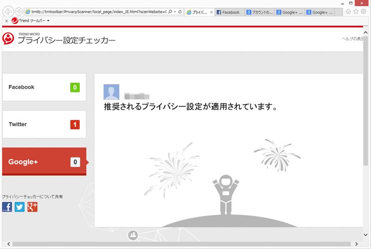 「プライバシー設定チェッカー」画面(Google+)