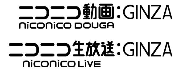 niconico次期バージョン「GINZA」ロゴ