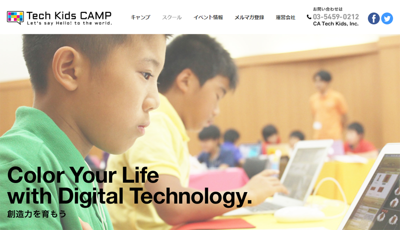 「Tech Kids School」案内ページ