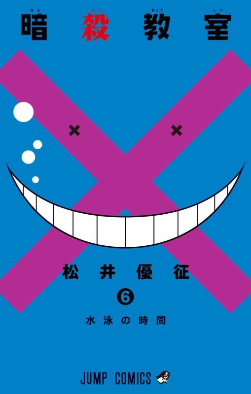 """「暗殺教室」6巻表紙<br class="""""""">(C)松井優征/集英社"""