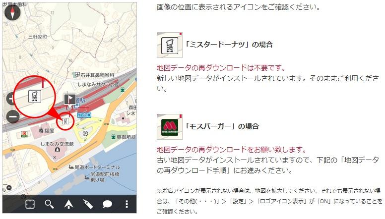 尾道駅周辺にある「ミスタードーナツ」が「モスバーガー」と表示されていたら古い地図データとなり、再ダウンロードが必要