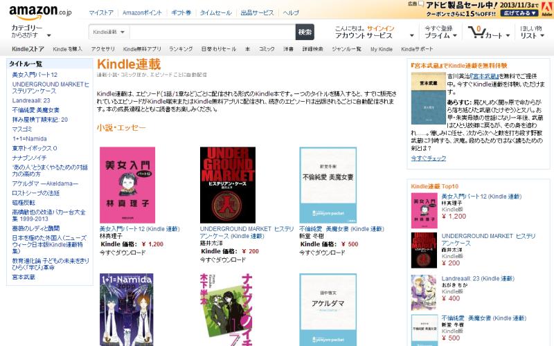 「Kindle連載」の販売サイト