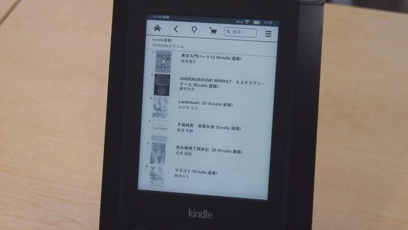 Kindle Paperwhiteで連載ラインナップを表示したところ