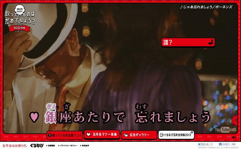 歌っている男性の名前を当てると、抽選1名に100万円のぐるなびギフトカードをプレゼント