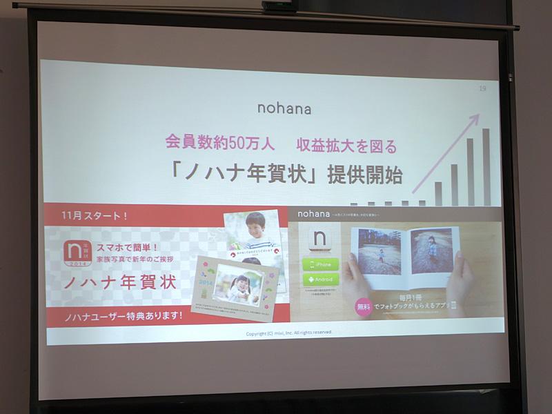 新規事業の「ノハナ」は会員50万人に