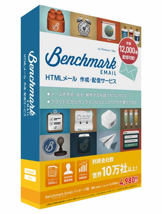 「Benchmark Email」