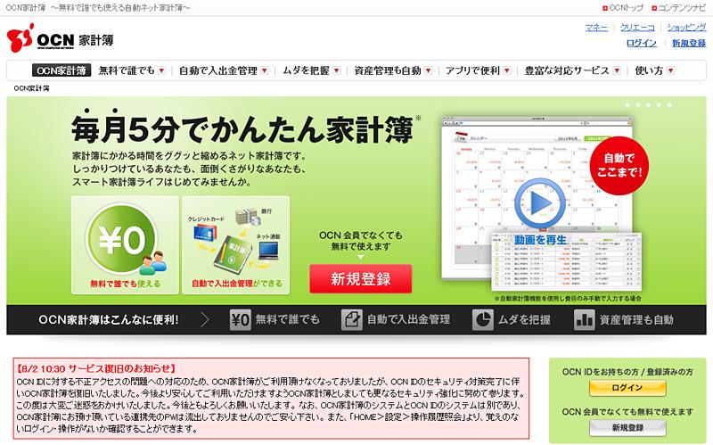 現在の「OCN家計簿」サイト。サービス名称変更後も、サイトURLは変更しない