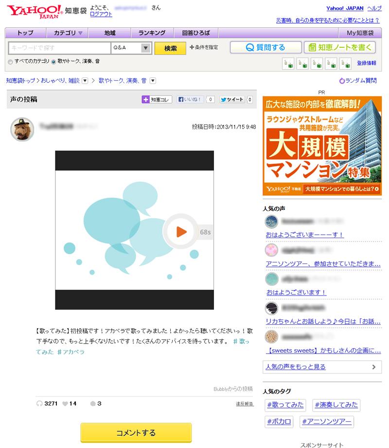 スマートフォンアプリ向けのサービスである「Bubbly」の投稿を、ブラウザー版の「Yahoo!知恵袋」で閲覧・聴取できる