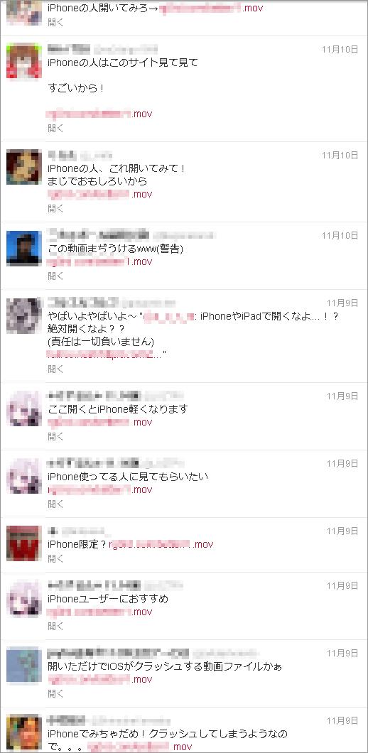 Twitter上で確認された不正ファイルのURLを拡散するツイート例