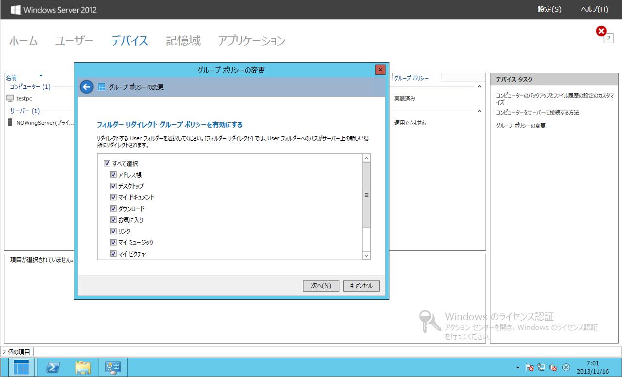 グループポリシーを使えるのがWindows Server 2012 Essentials搭載のNOWing SERVERの最大のメリット。フォルダーリダイレクトを使えば、ネットワーク上のパソコンの「ドキュメント」フォルダーなどをサーバー上の共有フォルダーに自動的に割り当てることができる