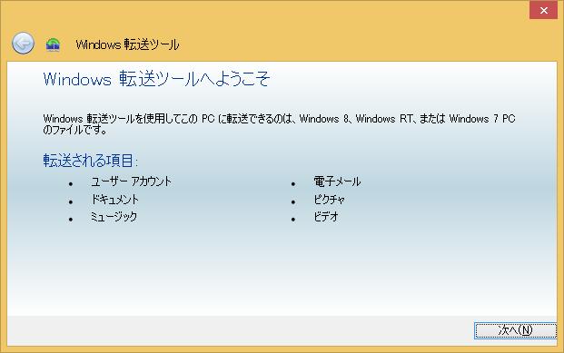 Windows 8.1のWindows転送ツールは、Windows XP/Vistaからの移行には使えない。市販のツールや手動での移行が必要