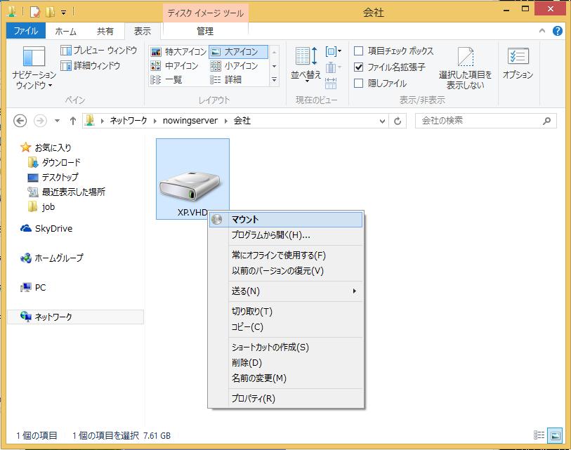 Windows 8.1では、VHDファイルを簡単にマウントして内容を表示することができる