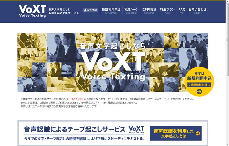 「VoXT」専用サイト