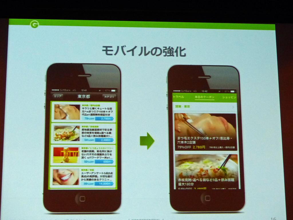 モバイルの強化。左が従来のアプリ画面、右が新アプリの画面で、写真が見やすくなっている
