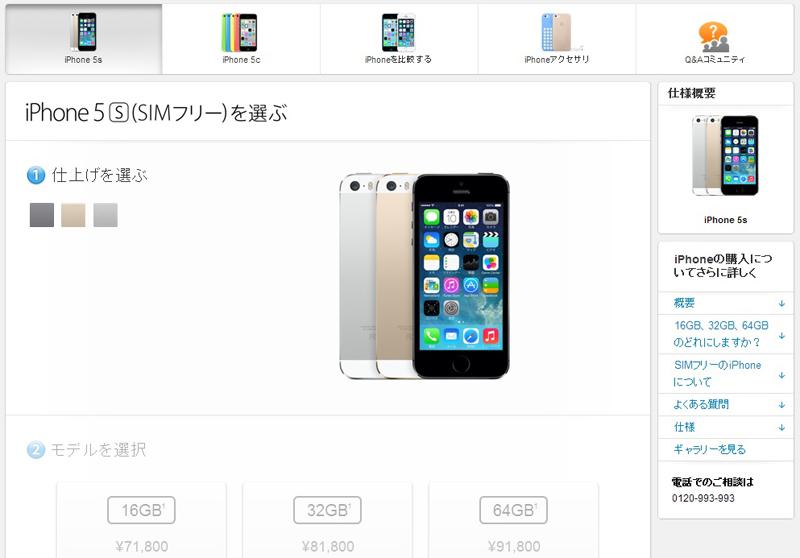 Apple Storeのトップページでは触れられていないが、端末のページに進むとさりげなく「SIMフリーを選ぶ」となっている