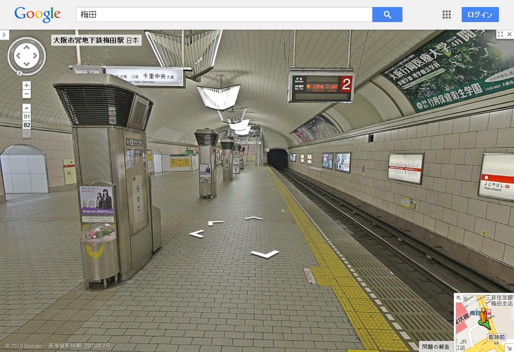 御堂筋線・梅田駅の下層階にある新大阪・千里中央方面ホーム(ストリートビューでは「B2」となっている)