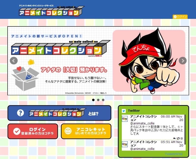「アニメイトコレクション」専用サイト