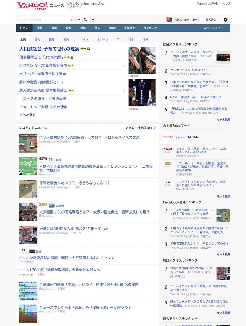 リニューアル後の「Yahoo!ニュース」トップページ