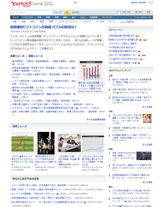 リニューアル前の旧「Yahoo!ニュース」トップページ。「トピックス」の位置が大幅に変わっていることがわかる